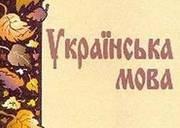 українська мова. репетитор з української мови. підготовка до ЗНО